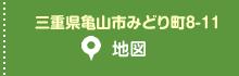 三重県亀山市みどり町8-11